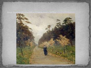 Исаак Левитан«Осенний день. Сокольники». 1879 г.