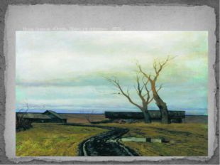 Исаак Левитан «Осень. Дорога в деревне»    1877г.