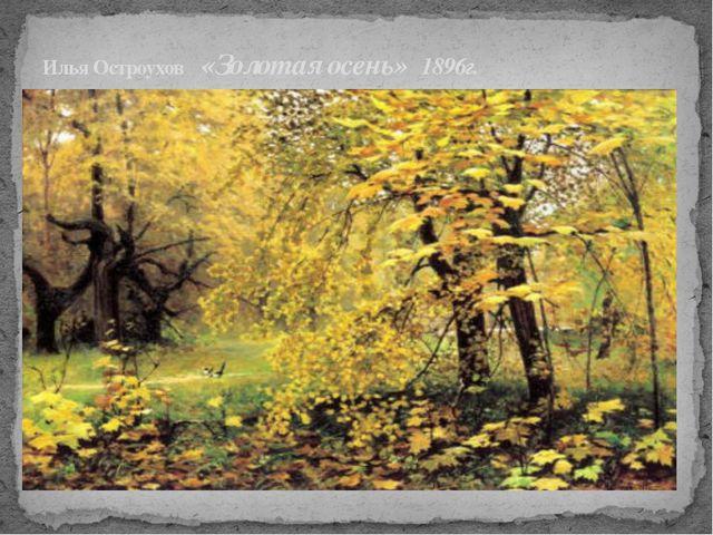 Илья Остроухов    «Золотая осень»  1896г.