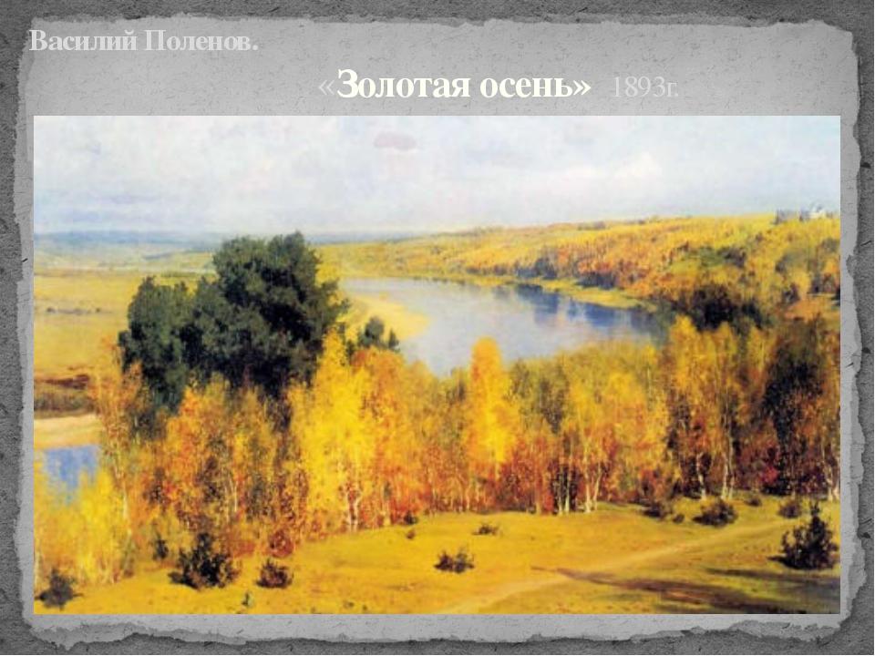 Василий Поленов.                                               «Золотая осень...