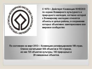 По состоянию на март 2012 г. Конвенцию ратифицировали 189 стран. Список насч