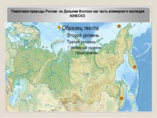 Памятники природы России на Дальнем Востоке как часть всемирного наследия ЮН