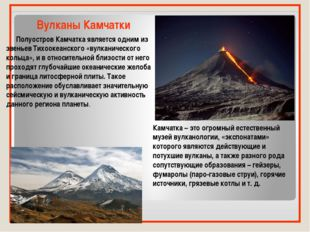 Вулканы Камчатки Полуостров Камчатка является одним из звеньев Тихоокеанског