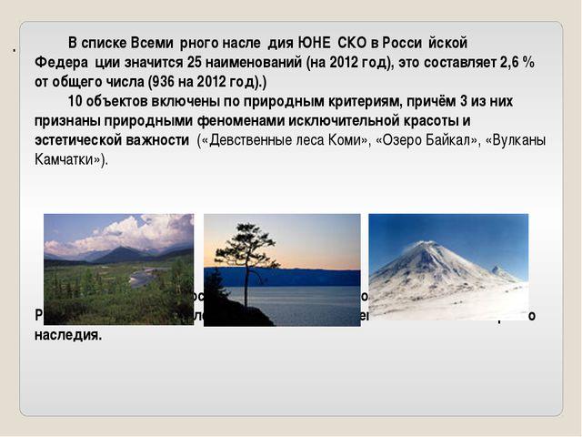 . В списке Всеми́рного насле́дия ЮНЕ́СКО в Росси́йской Федера́ции значится 25...