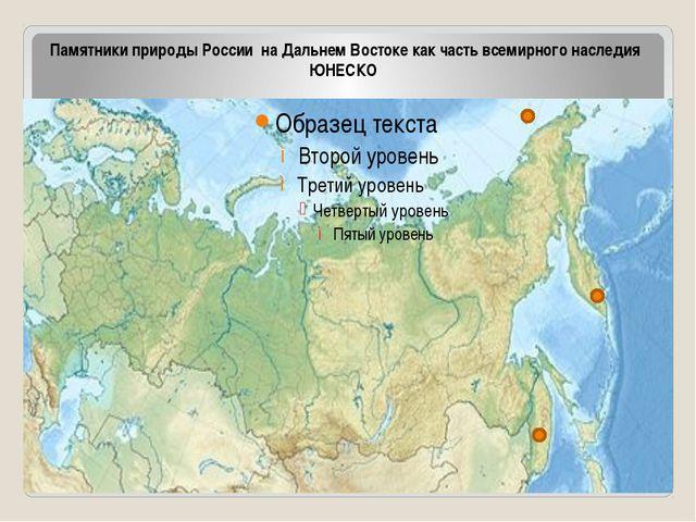 Памятники природы России на Дальнем Востоке как часть всемирного наследия ЮН...