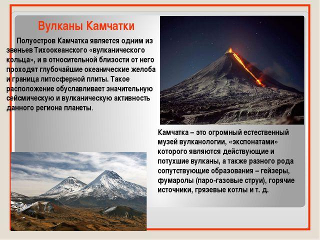 Вулканы Камчатки Полуостров Камчатка является одним из звеньев Тихоокеанског...