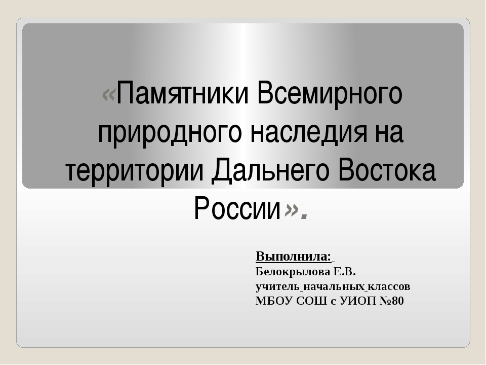 «Памятники Всемирного природного наследия на территории Дальнего Востока Рос...
