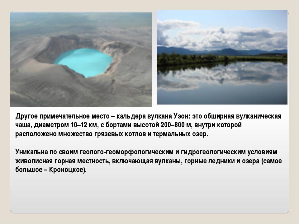 Другое примечательное место – кальдера вулкана Узон: это обширная вулканическ...