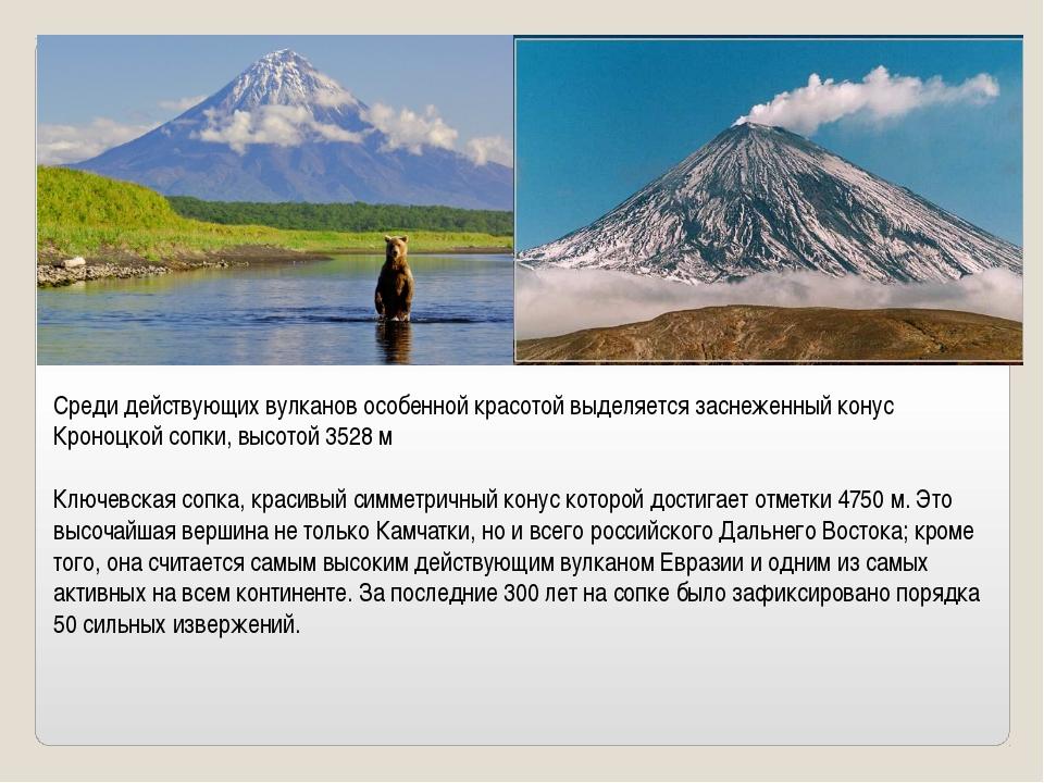 Среди действующих вулканов особенной красотой выделяется заснеженный конус Кр...