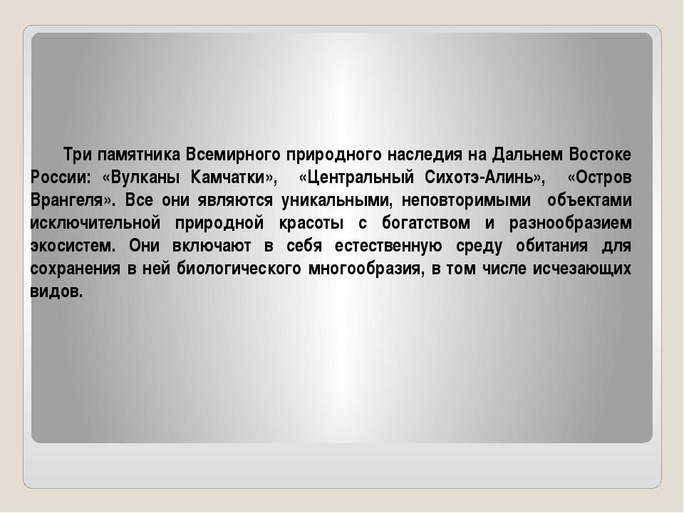 Три памятника Всемирного природного наследия на Дальнем Востоке России: «Вулк...
