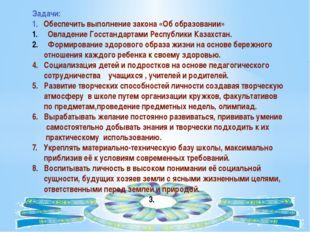 Задачи: 1. Обеспечить выполнение закона «Об образовании» Овладение Госстандар