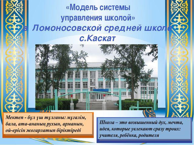 «Модель системы управления школой» в Ломоносовской средней школе с.Каскат