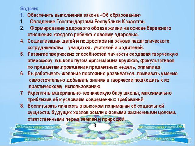 Задачи: 1. Обеспечить выполнение закона «Об образовании» Овладение Госстандар...