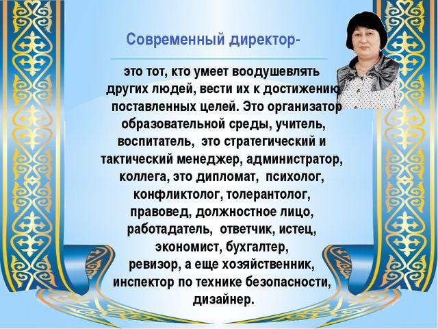Современный директор- это тот, кто умеет воодушевлять других людей, вести их...