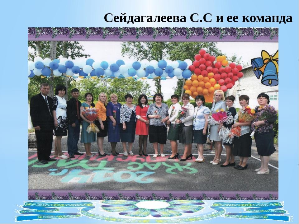 Сейдагалеева С.С и ее команда