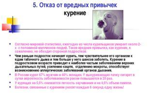 5. Отказ от вредных привычек курение Согласно мировой статистике, ежегодно из