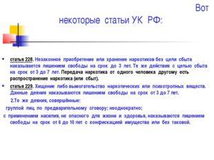 Вот некоторые статьи УК РФ: статья 228. Незаконное приобретение или хранение
