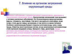 7. Влияние на организм загрязнения окружающей среды Различные заболевания у