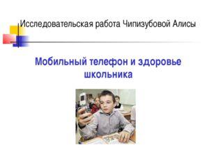 Мобильный телефон и здоровье школьника Исследовательская работа Чипизубовой А