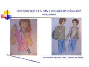 Авторские рисунки на тему о пользовании мобильными телефонами Пользуйтесь гар