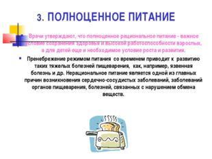 3. ПОЛНОЦЕННОЕ ПИТАНИЕ Врачи утверждают, что полноценное рациональное питание