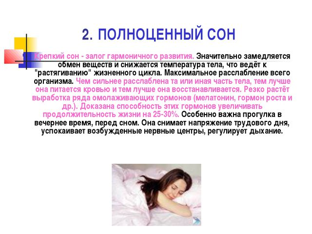 2. ПОЛНОЦЕННЫЙ СОН Крепкий сон - залог гармоничного развития. Значительно зам...