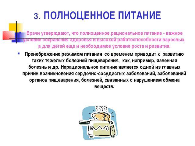3. ПОЛНОЦЕННОЕ ПИТАНИЕ Врачи утверждают, что полноценное рациональное питание...