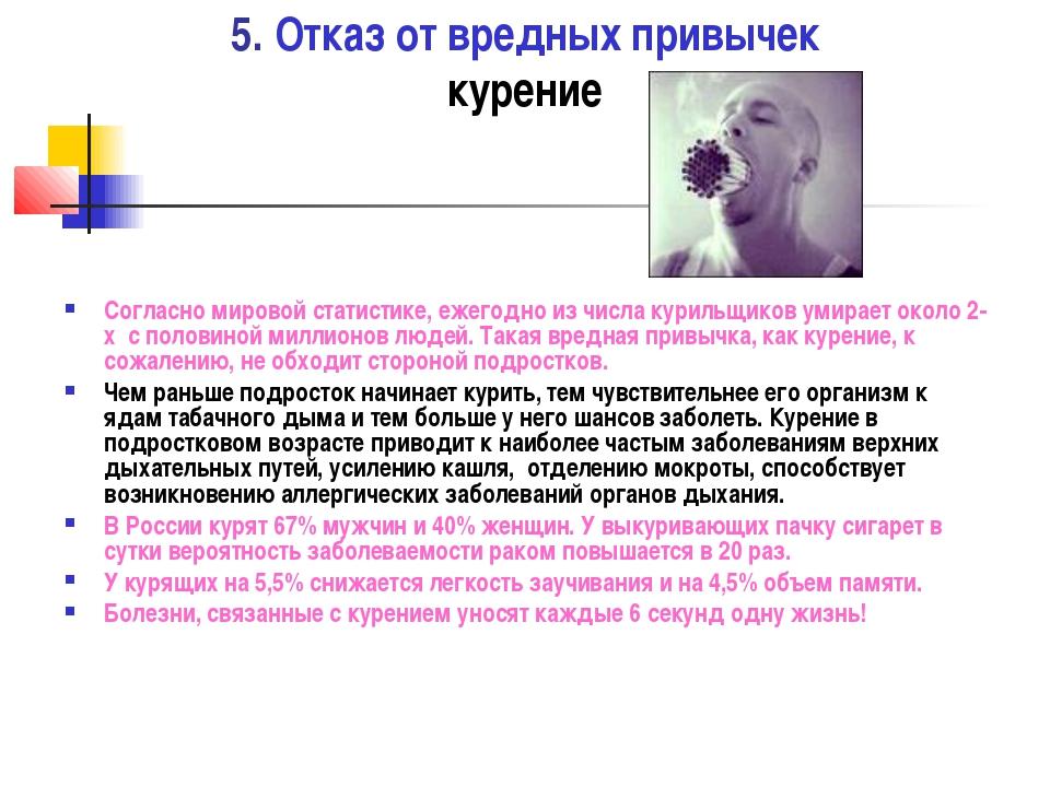 5. Отказ от вредных привычек курение Согласно мировой статистике, ежегодно из...