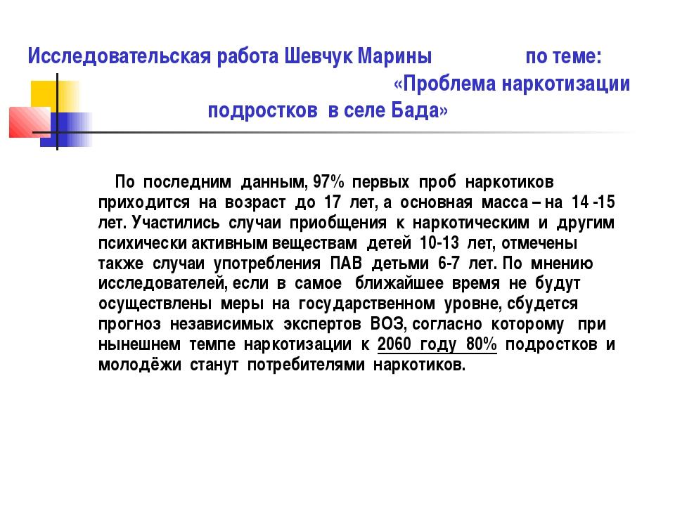 Исследовательская работа Шевчук Марины по теме: «Проблема наркотизации подрос...