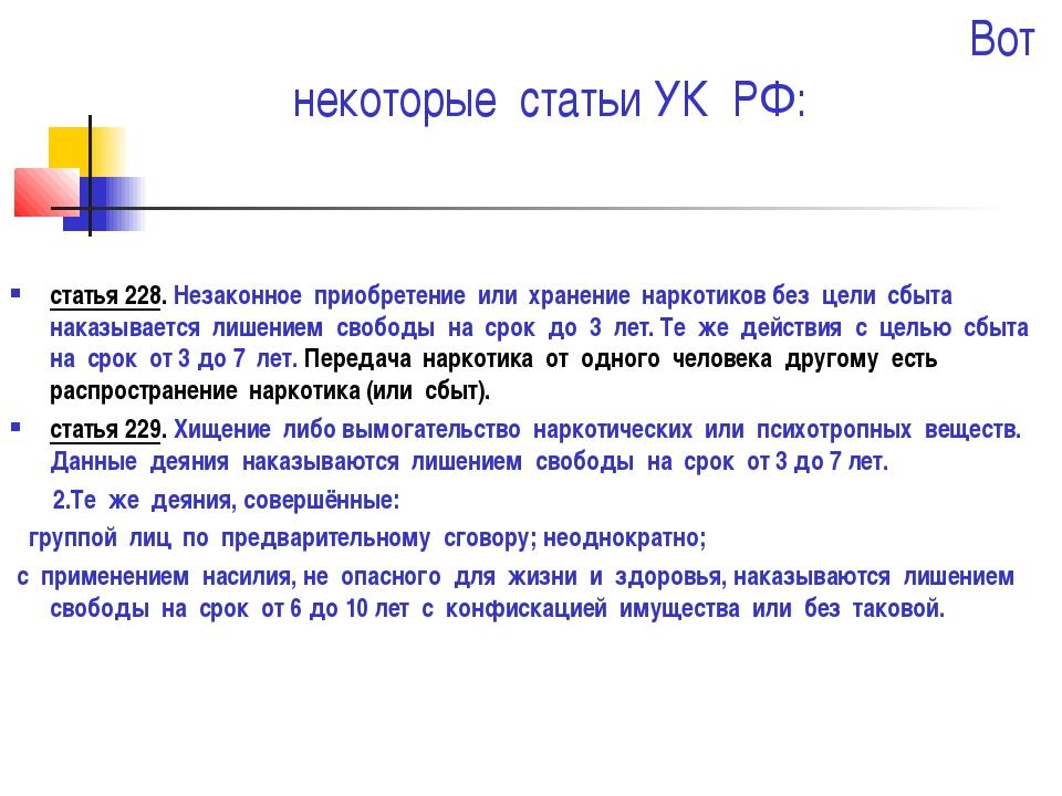 Вот некоторые статьи УК РФ: статья 228. Незаконное приобретение или хранение...