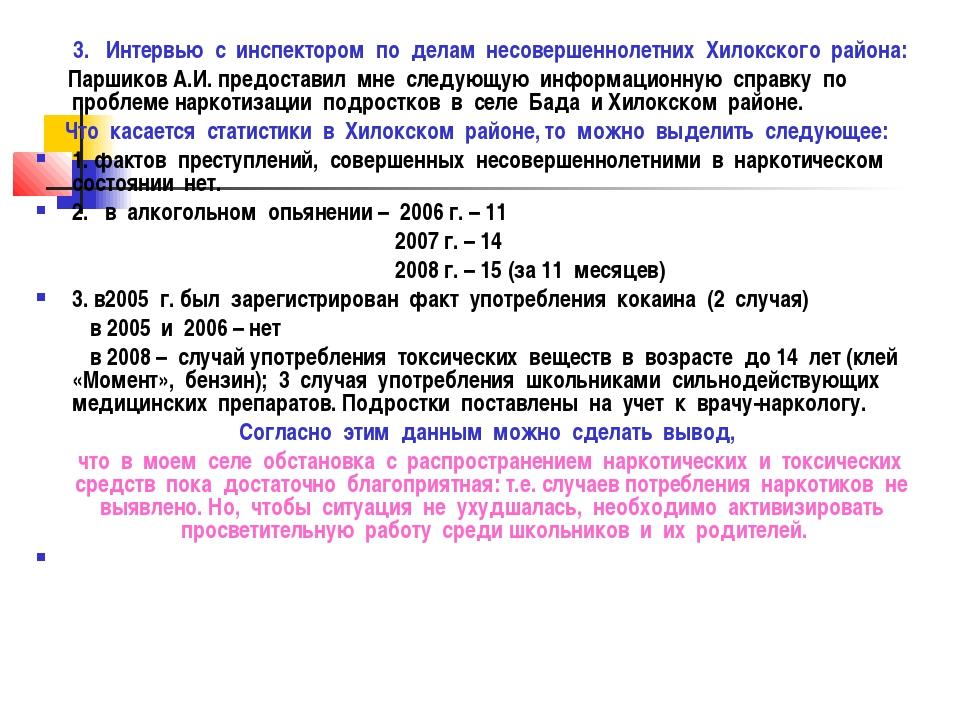 3. Интервью с инспектором по делам несовершеннолетних Хилокского района: Пар...