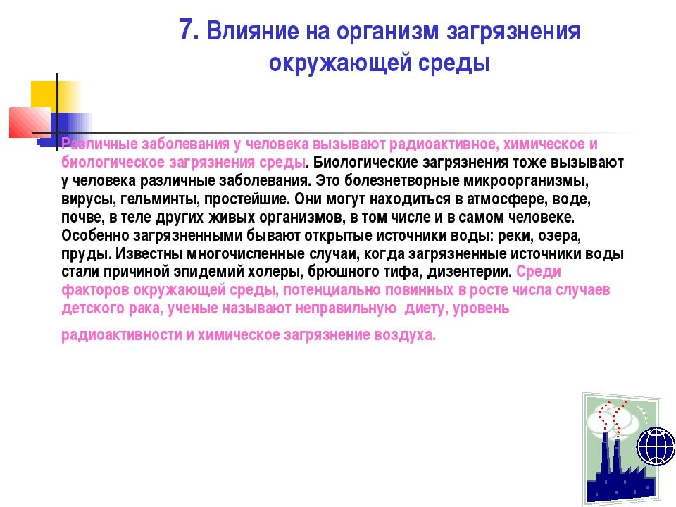 7. Влияние на организм загрязнения окружающей среды Различные заболевания у...