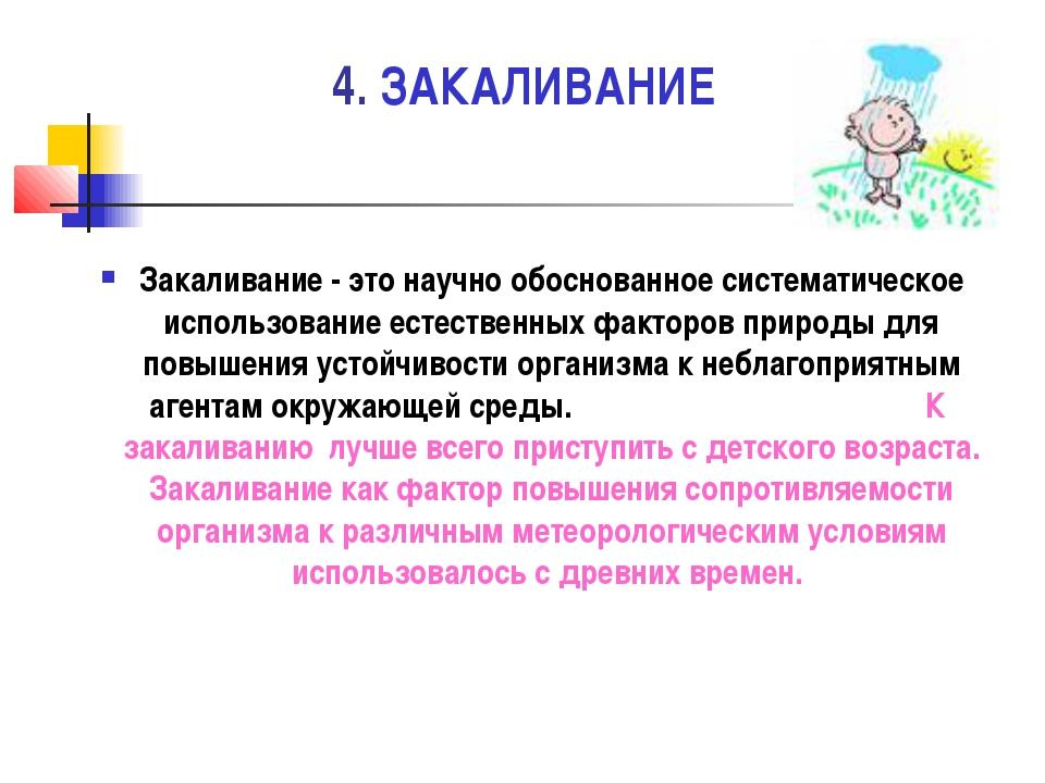 4. ЗАКАЛИВАНИЕ Закаливание - это научно обоснованное систематическое использо...
