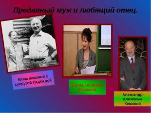 Преданный муж и любящий отец. Елена Алимовна Кешокова Алим Кешоков с супругой