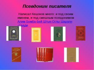 Псевдоним писателя Написал Кешоков много: и под своим именем, и под смешным п