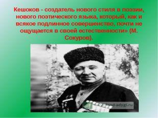 Кешоков - создатель нового стиля в поэзии, нового поэтического языка, который