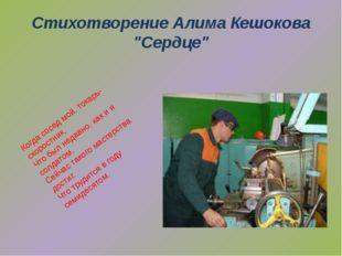 """Стихотворение Алима Кешокова """"Сердце"""" Когда сосед мой, токарь-скоростник, Что"""