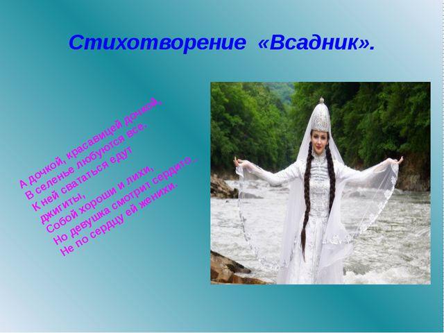 Стихотворение «Всадник». А дочкой, красавицей дочкой, В селенье любуются все....