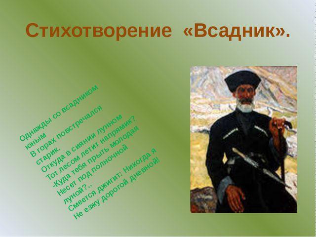 Стихотворение «Всадник». Однажды со всадником юным В горах повстречался стари...