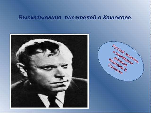 Высказывания писателей о Кешокове. Русский писатель и переводчик романов Кеш...