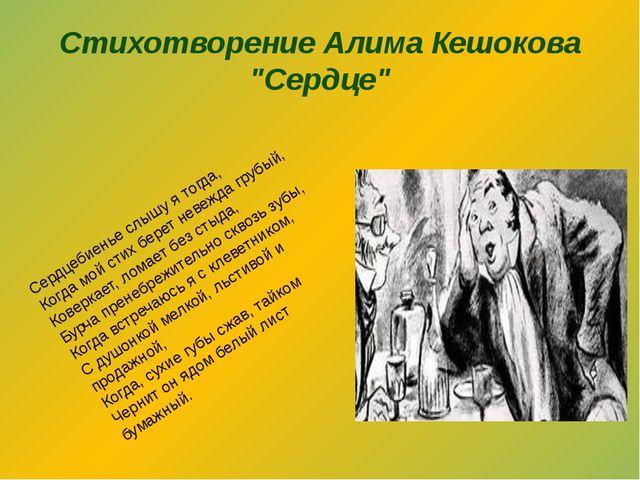 """Стихотворение Алима Кешокова """"Сердце"""" Сердцебиенье слышу я тогда, Когда мой с..."""
