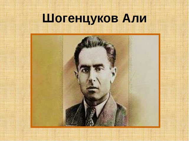 Шогенцуков Али