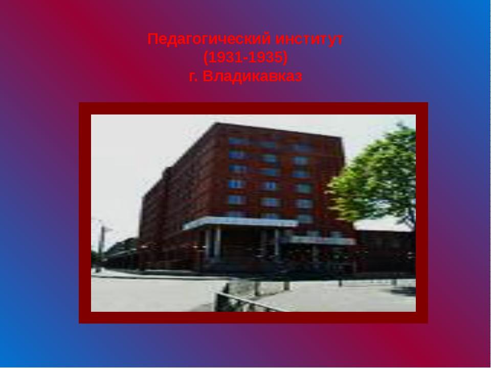 Педагогический институт (1931-1935) г. Владикавказ