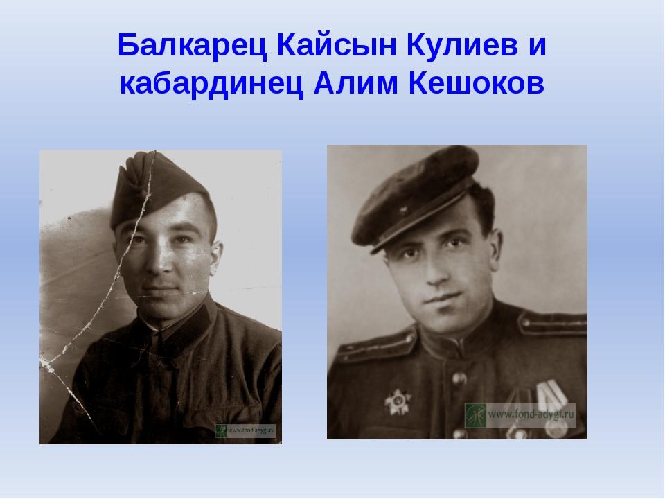 Балкарец Кайсын Кулиев и кабардинец Алим Кешоков