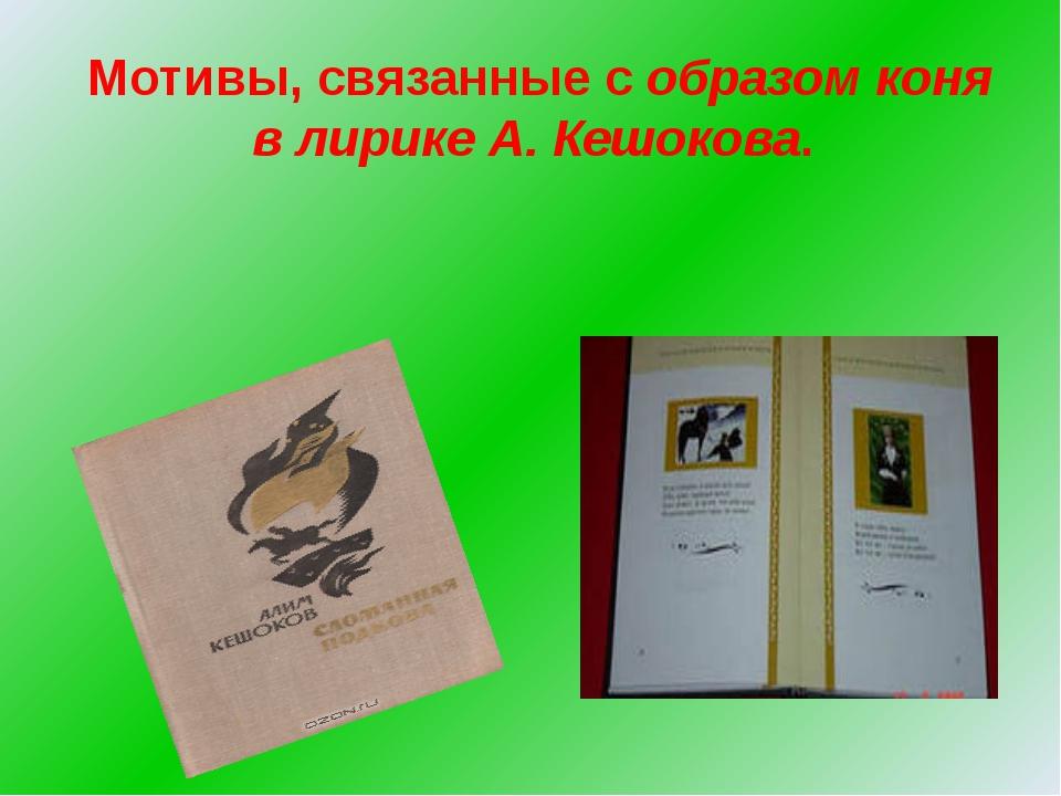 Мотивы, связанные с образом коня в лирике А. Кешокова.