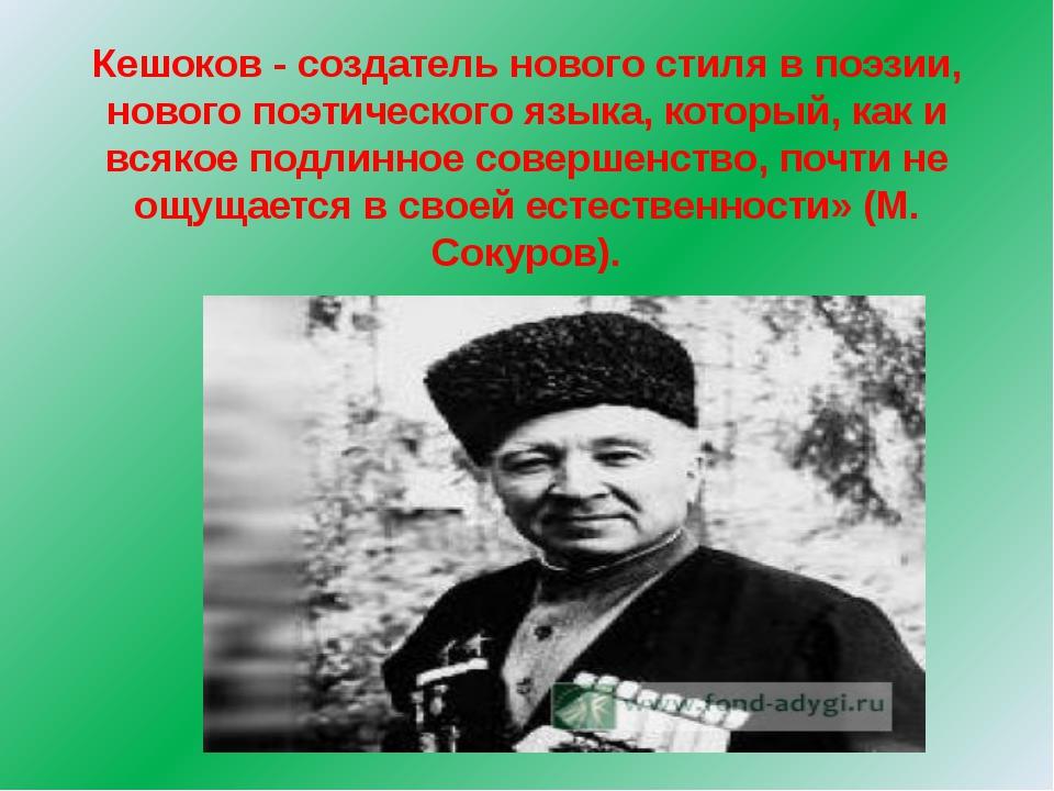 Кешоков - создатель нового стиля в поэзии, нового поэтического языка, который...