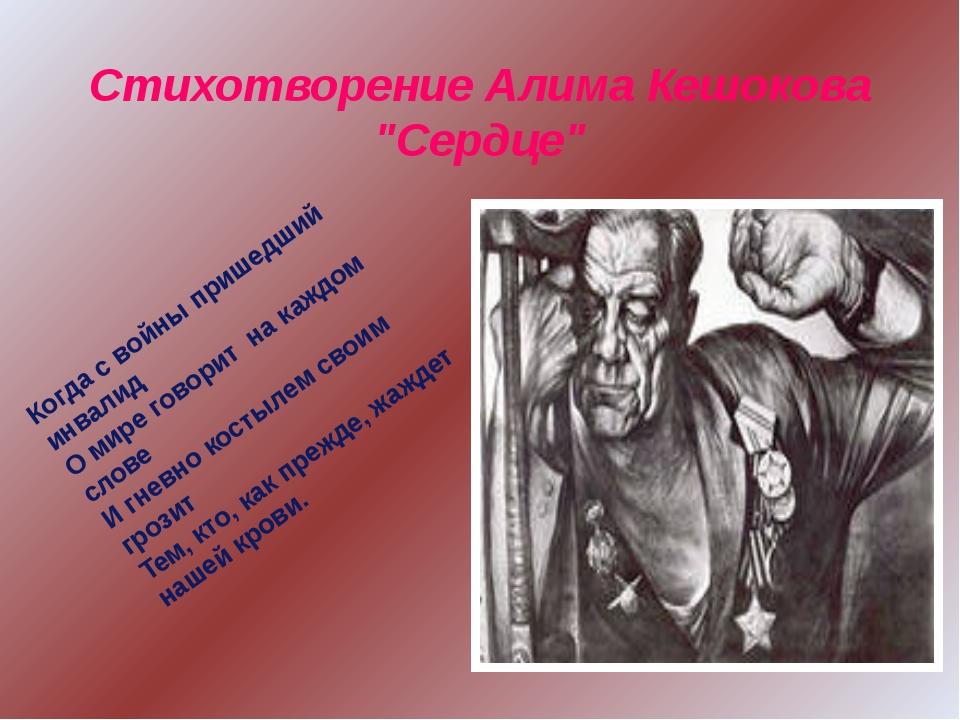 """Стихотворение Алима Кешокова """"Сердце"""" Когда с войны пришедший инвалид О мире..."""