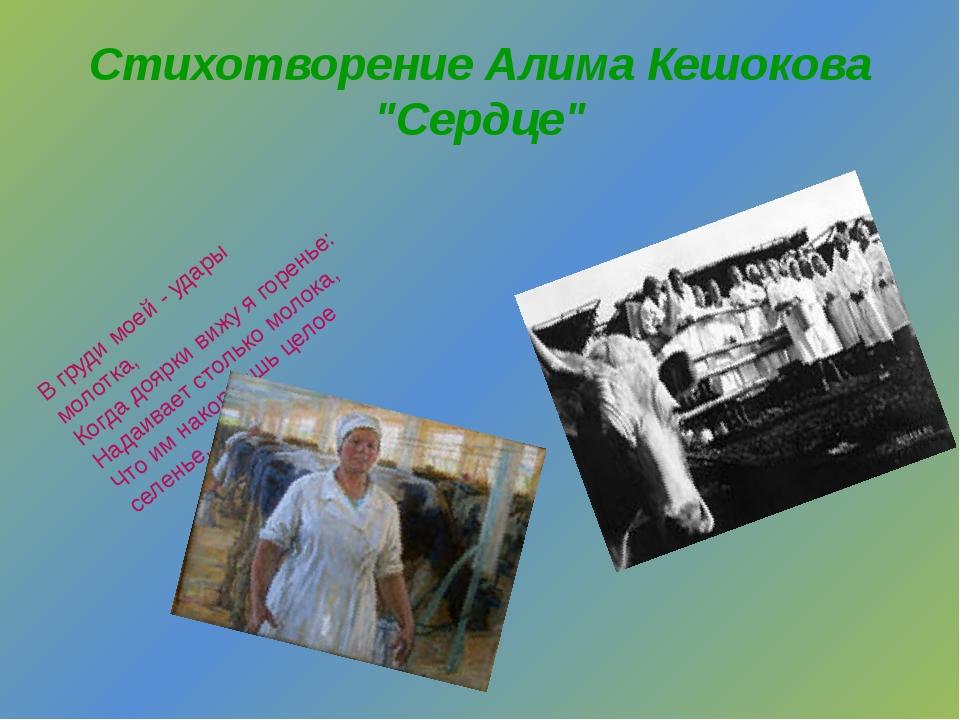 """Стихотворение Алима Кешокова """"Сердце"""" В груди моей - удары молотка, Когда доя..."""