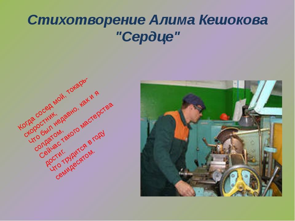 """Стихотворение Алима Кешокова """"Сердце"""" Когда сосед мой, токарь-скоростник, Что..."""