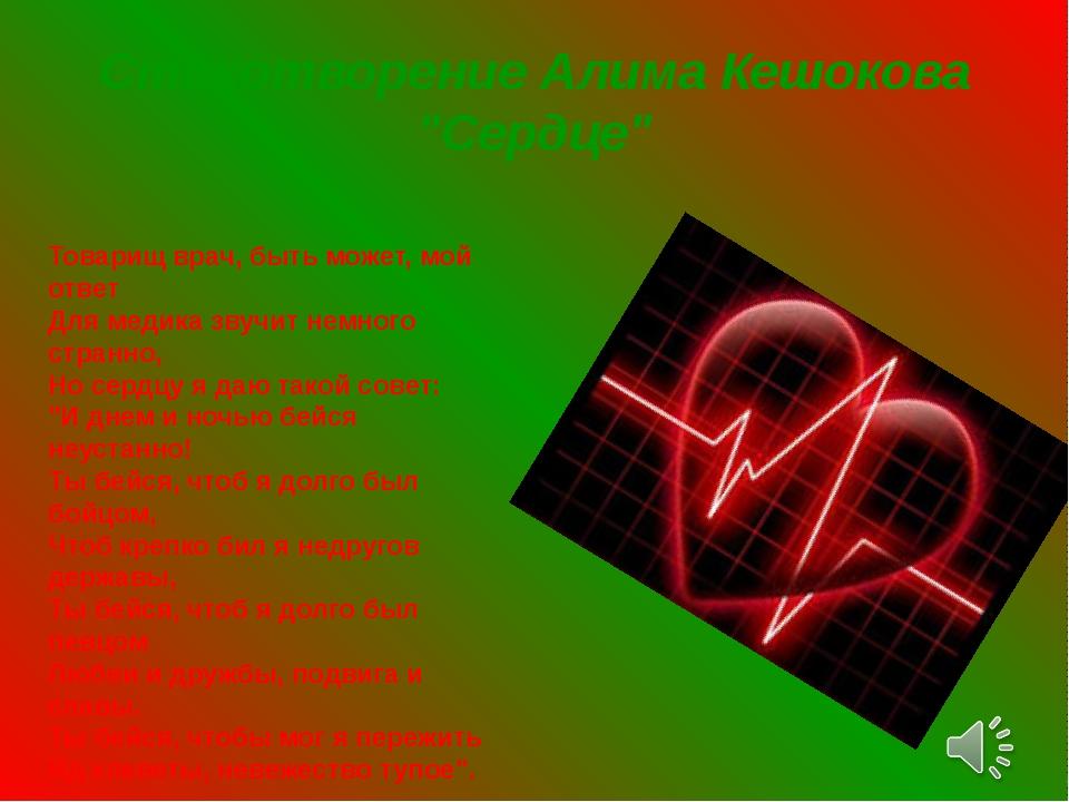 """Стихотворение Алима Кешокова """"Сердце"""" Товарищ врач, быть может, мой ответ Для..."""